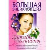 Велика енциклопедія. Здоров'я жінки (New). Изотова, Матюхина, М.