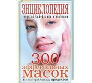 300 ефективних масок з натуральних продуктів. Лагутина Т.В.
