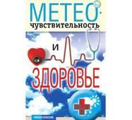 Метеочутливість і здоров'я. Дубровская С.В.