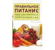 Правильне харчування при різних захворюваннях. Ниола-прес.