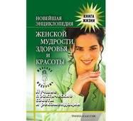 ЖМ. Новітня енциклопедія жіночої мудрості, здоров'я і краси. Кращі практичні поради і рекомендації. Шейко Н.