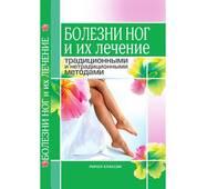 Хвороби ніг і їх лікування традиційними і нетрадиційними методами. Нестерова А.В.