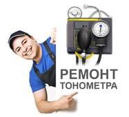 Ремонт механічних тонометрів
