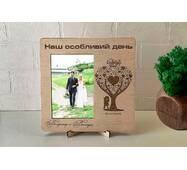 Рамка для фото из дерева с гравировкой Wedding