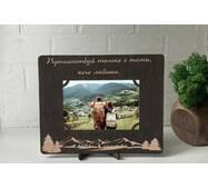 Рамка для фото з дерева з гравіюванням Travel