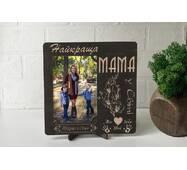 Рамка для фото из дерева с гравировкой Мама