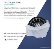 Пакети для шин від виробника
