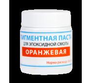 Пигментная паста Просто и Легко для эпоксидной и ювелирной смолы Оранжевая 50 г (102SG 062)