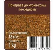 """Приправа для курки-гриль по-східному н/ф """"Любисток"""" 1кг (1/4)"""