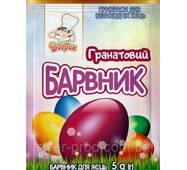 Барвник для яєць гранатовий 5г (50шт)