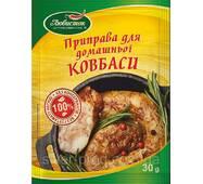 """Приправа до домашньої ковбаси """"Любисток"""" 30г (1*5/100)"""
