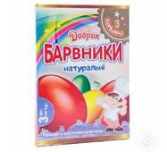 """Набір барвників для яєць НАТУРАЛЬНІ (3 кольори) """"Добрик"""" 9г (1/25)"""