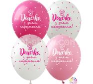 """Воздушные шарики Донечко, з днем народження 12"""" (30 см) ТМ Show"""