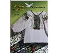 Схема для блузки