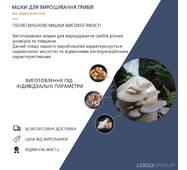 Мішки для вирощування грибів / Поліетиленові мішки / Мішки для грибів