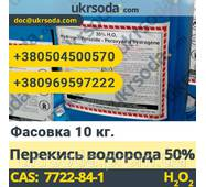 Перекис водню 50%, фасовка: 6 кг