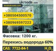 Перекис водню 60%, фасовка: 1200 кг