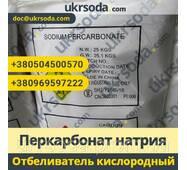 Натрия перкарбонат, кислородный отбеливатель, мешок 25 кг.