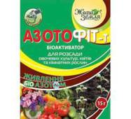 АЗОТОФІТ-Т за 15 г (УЗЗ-196)
