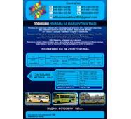 Зовнішня реклама на маршрутках та тролейбусах