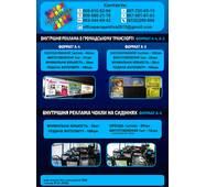 Внутрішня реклама у транспорті А4 та А5 формат листівки