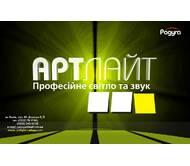Артлайт - світлове обладнання, акустичні системи, звукове обладнання у Львові