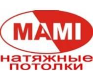 Mami_Collection - французькі натяжні стелі
