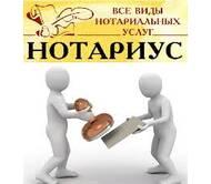 Приватний нотаріус Погуляйко Вікторія Анатоліївна