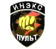 ИНЭКС-ПУЛЬТ, ООО