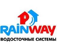 Rainway - пластикові водостічні системи, труби ПВХ, водостоки