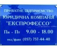 """Юридическая компания """"ЭКСПОФЕССО"""""""