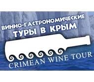 Crimean Wine Tour