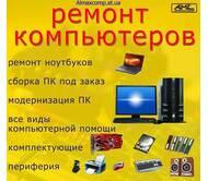 Ремонт компьютеров в Николаеве