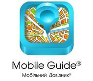 Mobile Guide (Lviv) / Мобільний Довідник (Львів)