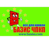 ПВКП Базис