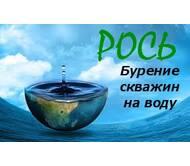 Буріння свердловин на воду в Києві, буріння артезіанської свердловини - Екологічна асоціація «Рось»