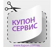 КУПОН-СЕРВИС