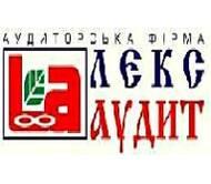 Лекс Аудит