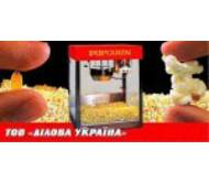 Ділова Україна - апарати для попкорну, кукурудза, стакани для попкорну
