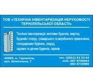 Технічна інвентаризація об'єктів нерухомого майна (Тернопіль)