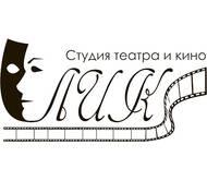 """Студія театру і кіно """"Лик"""""""