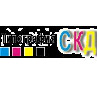 ЧП типография СКД