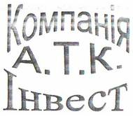 "Компания ""АТК-Инвест"", ООО"