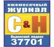 """Журнал """"Строительство Кировограда"""""""