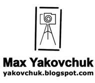 Фотограф Максим Яковчук