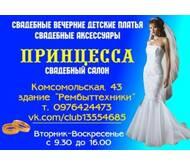 """Свадебный салон """"Принцесса"""""""