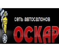 Сеть автосалонов Оскар - продажа авто в Украине Одесса