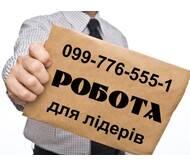 Робота менеджера з продажу реклами в Луцьку
