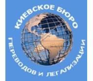 Київське бюро перекладів і легалізації