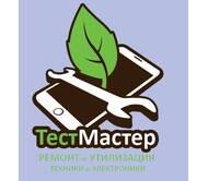 ТестМастер: ремонт телевізорів Київ, ремонт ноутбуків Київ, утилізація комп'ютерів